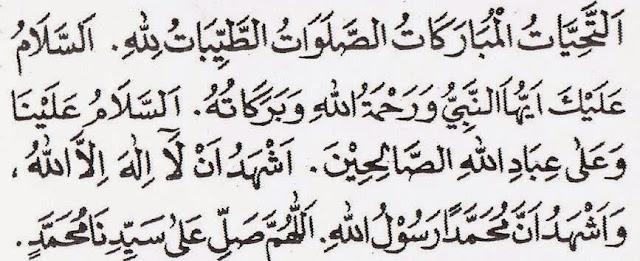 Bacaan  Tasyahud/Tahiyat  Awal