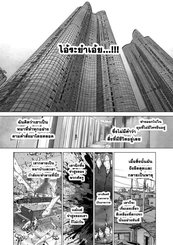 Sun-ken Rock ตอนที่ 159 TH แปลไทย