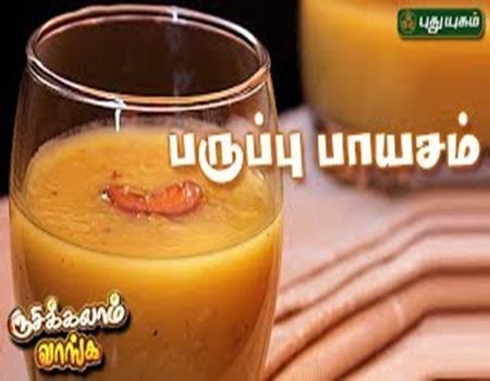 Parupu Paayasam | Rusikkalam Vanga 27-05-2017 Puthuyugam Tv