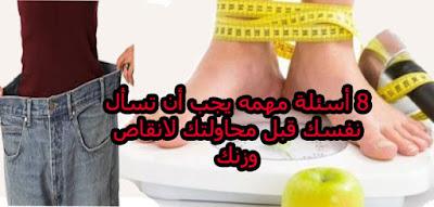 8 أسئلة مهمه يجب أن تسأل نفسك قبل محاولتك لانقاص وزنك