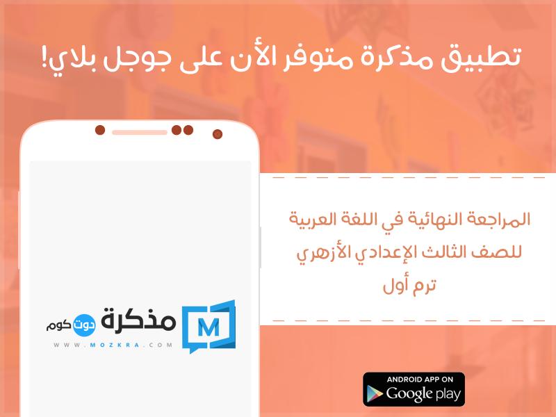 المراجعة النهائية في اللغة العربية للصف الثالث الإعدادي الأزهري ترم أول