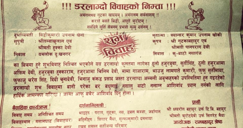 Wedding and Jewellery: Nepali wedding invitation wordings