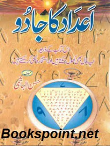 Firdous E Bareen Novel Ebook