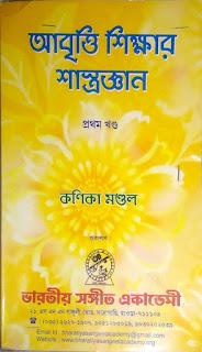 Abritty Sikkhar Sastragan By Kanika Mandal