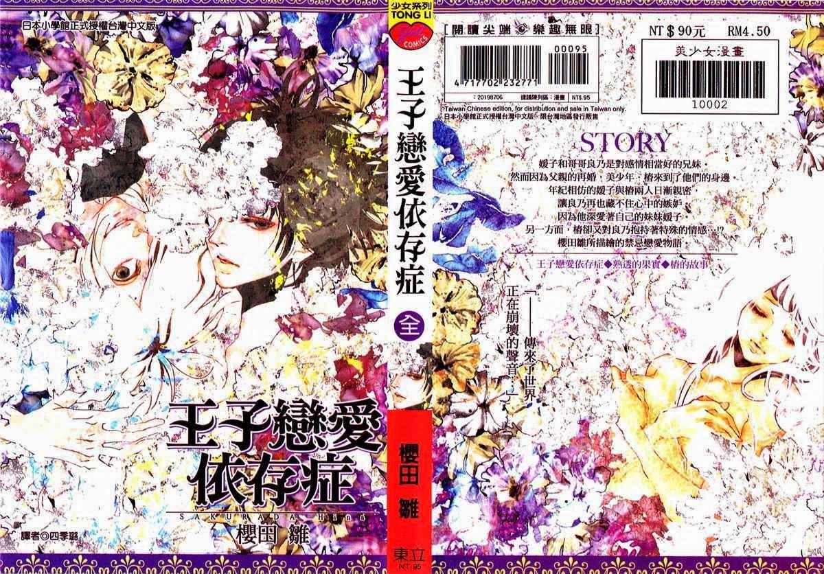 http://v2012.mangapark.com/manga/Oujitachi-wa-Izonsuru