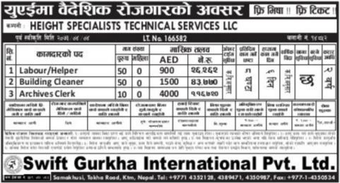 Free Visa, Free Ticket, Jobs For Nepali In Height Specialists Technical Services LLC, U.A.E. Salary -Rs.1,16,000/