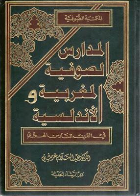 تحميل كتاب المدارس الصوفية المغربية والأندلسية pdf عبد السلام غرميني