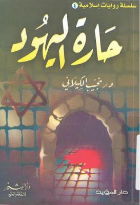 حارة اليهود - نجيب الكيلاني (دار البشير) , pdf