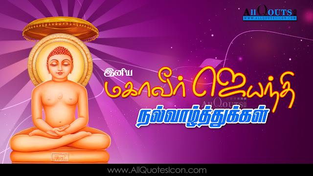 Best-Mahavir-jayanthi-wishes-and-images-greetings-wishes-happy-Swami-vivekananda-jayanthi-quotes-Tamil-shayari-inspiration-quotes