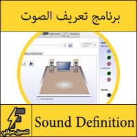 تعريف كارت الصوت  للكمبيوتر