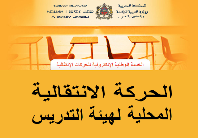 الوزارة تتيح للمنتقلين بالحركات الإنتقالية الوطنية و الجهوية طلب المزيد من المناصب