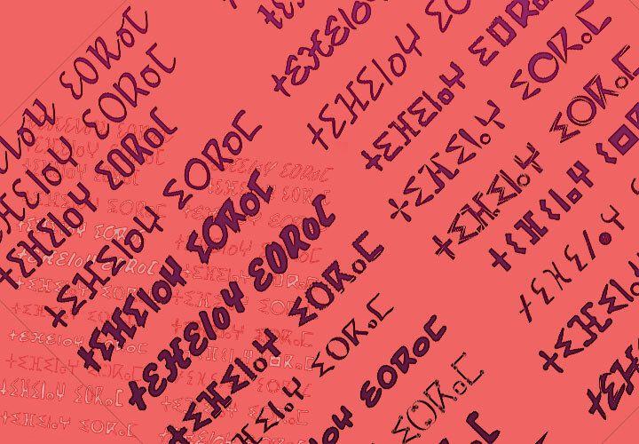 tifinagh font