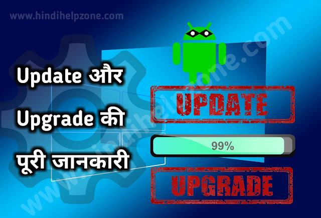 Update और Upgrade में अंतर (Difference) क्या है ? पूरी जानकारी
