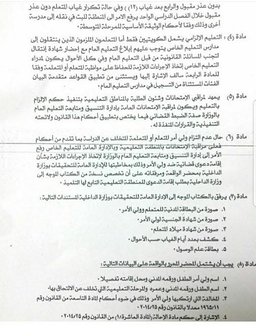 وظائف خاليه الكويت