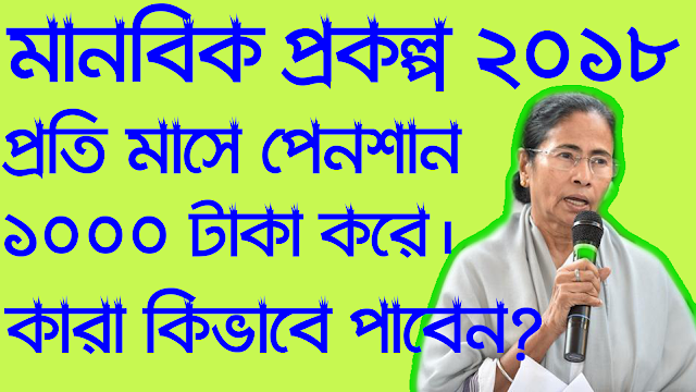 Manabik Prokalpo (মানবিক প্রকল্প ) 2018 । 1000 Rupees Pension For Disabilities । Full Details In Bengali