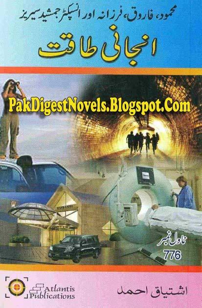 Anjaani Taaqat Novel By Ishtiaq Ahmed Pdf Free Download