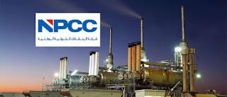وظائف خالية فى شركه الانشاءات البتروليه الوطنية فى الإمارات 2018