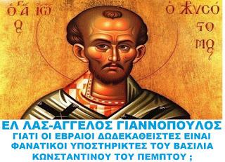 ΚΩΝΣΤΑΝΤΙΝΟΣ Ο ΠΕΜΠΤΟΣ ΜΕΡΟΣ Α