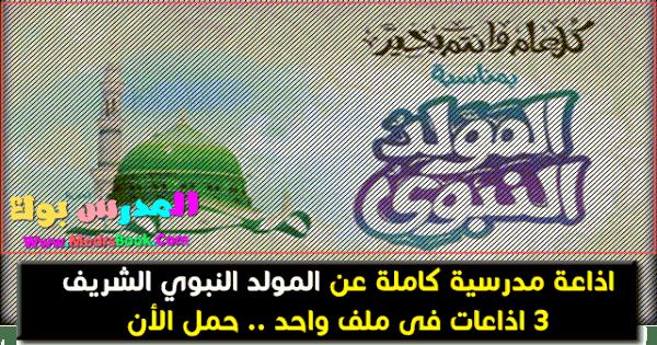 اذاعة مدرسية عن المولد النبوي الشريف 1442-2020 كاملة ومنوعة تحميل اذاعة عن مولد النبي pdf