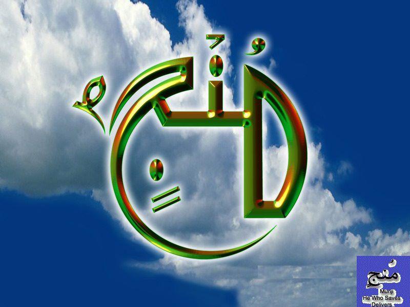 Munji - Names of Prophet Muhammad [PBUH] | Life Of Muslim