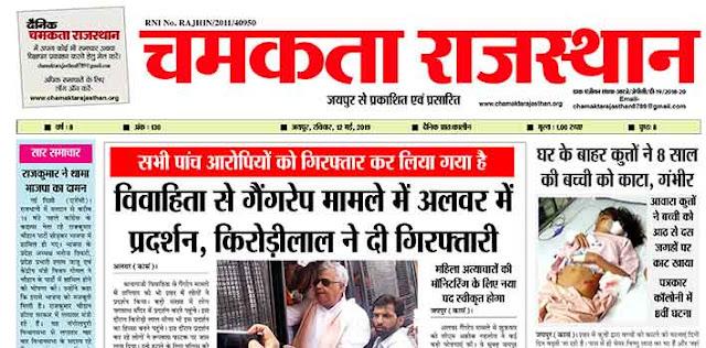 दैनिक चमकता राजस्थान 12 मई 2019 ई-न्यूज़ पेपर