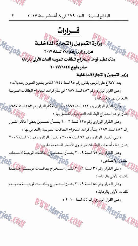 وزارة التموين تعلن عن الفئات المستحقة للتموين والاوراق المطلوبة لاستخراج البطاقات 8 / 8 / 2017