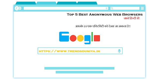 Top 5 Best Anonymous Web Browsers