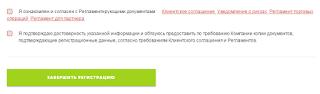 Регистрация TenkoFX