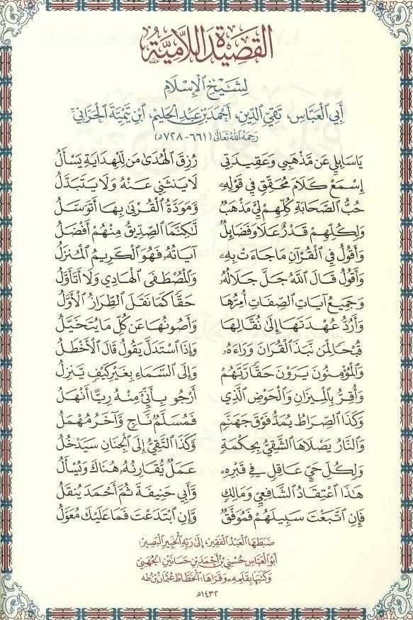 لامية ابن تيمية ، قصيدة ابن تيمية المسماة اللامية في العقيدة