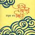 Atal Jaler Dike by Prafulla Roy
