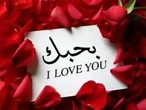 ماهو الحب ومامعني الحب