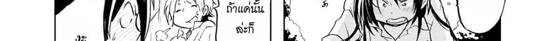อ่านการ์ตูน Koisuru Yankee Girl ตอนที่ 2 หน้าที่ 82