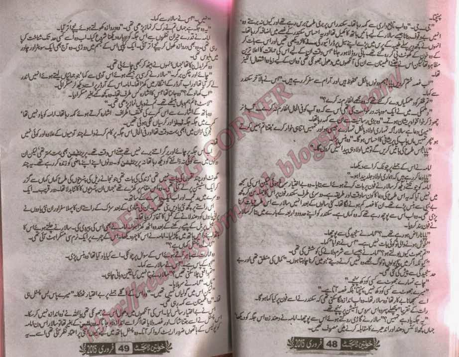 Aab e hayat by umaira ahmed episode 1 to 5 online reading future car