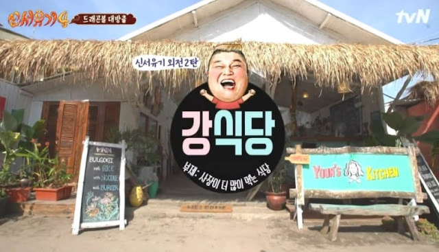 kangs-kitchen-episode-1-subtitle-indonesia