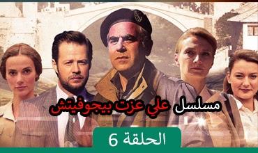 الحلقة 6 من مسلسل علي عزت بيجوفيتش مترجمة HD