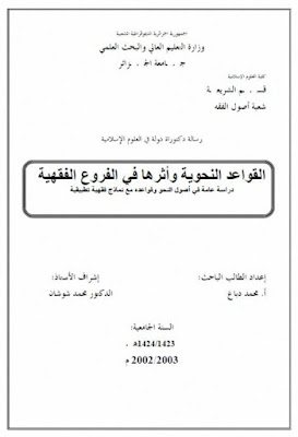 القواعد النحوية وأثرها في الفروع الفقهية - دكتوراه , pdf