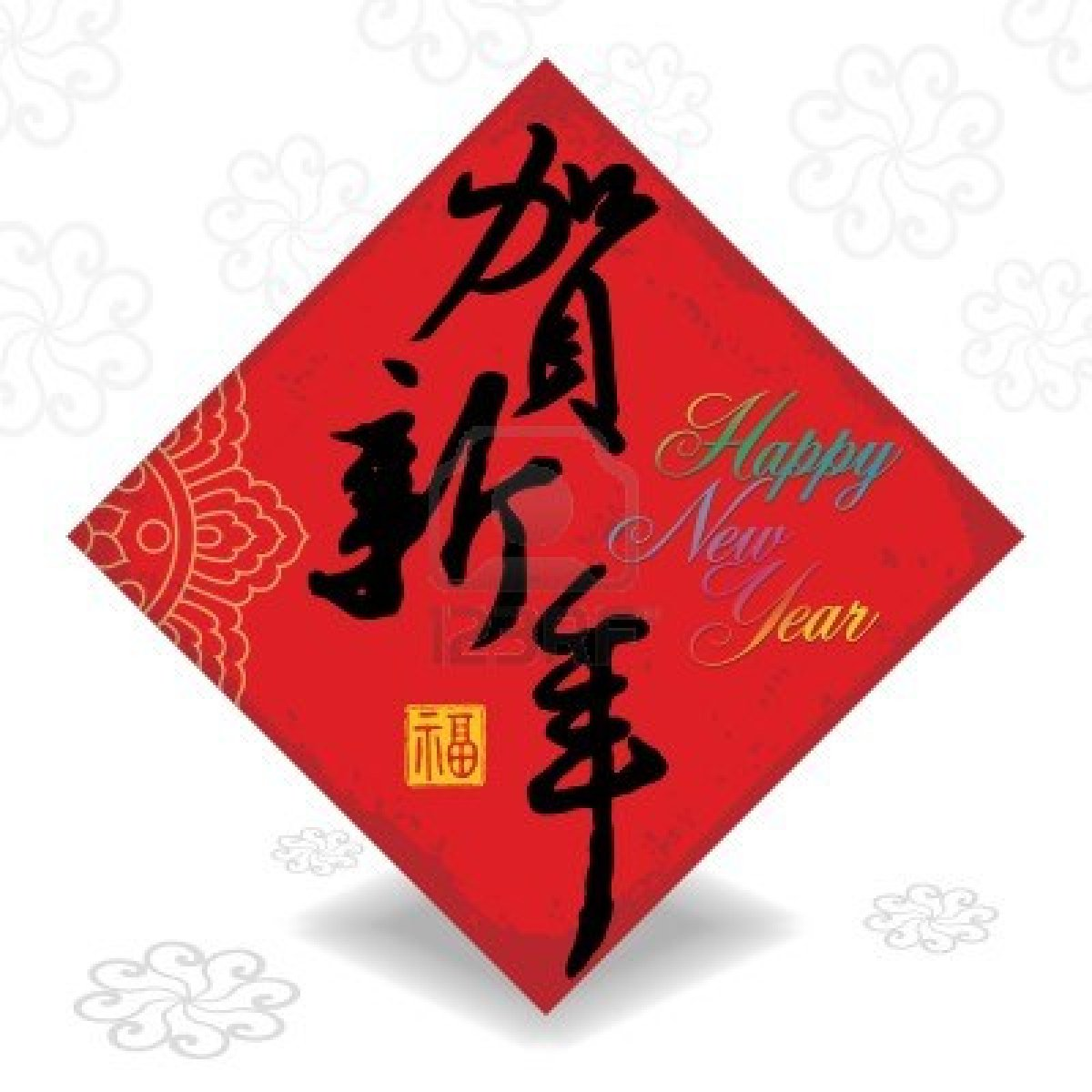 chinesenewyeargreetingcardbackgroundhapplynewyearjpg. 1200 x 1200.Cards For Chinese New Year