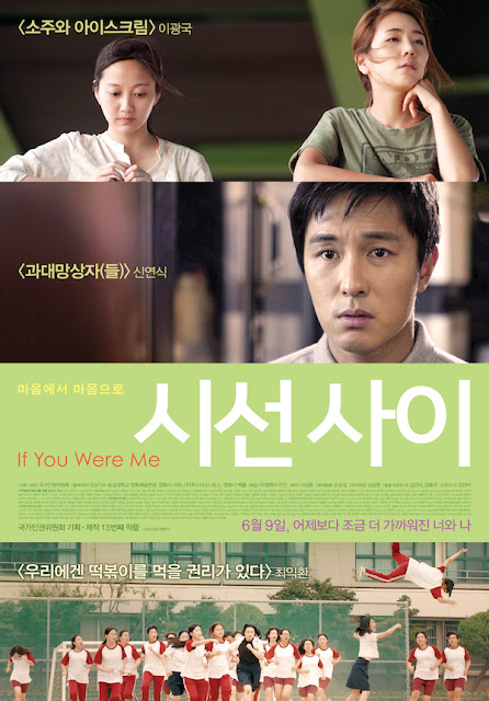 Sinopsis If You Were Me / Siseon Sai / 시선 사이 (2016) - Film Korea