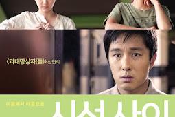 If You Were Me / Siseon Sai / 시선 사이 (2016) - Korean Movie