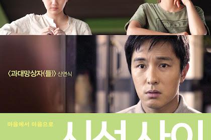 Sinopsis If You Were Me / Siseon Sai / 시선 사이 (2016) - Korean Movie