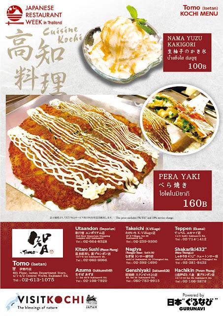 https://www.facebook.com/tomo.okonomiyaki/