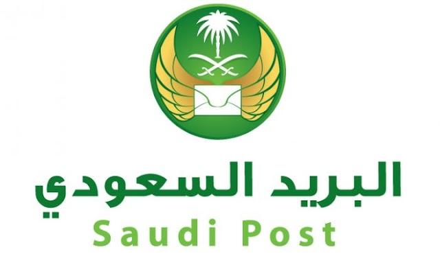 التحقق من صندوق البريد السعودي وطريقة التسجيل فيه