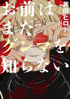 [井田ヒロト] お前はまだグンマを知らない 第01-08巻