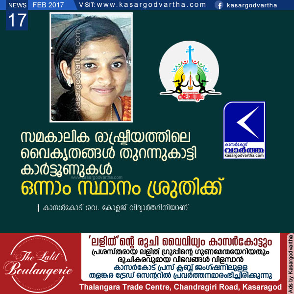 Kasaragod, Kerala, Cartoon, winner, Competition, Shruthi got first prize in Cartoon.