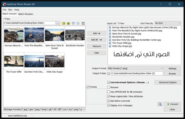 واجهة البرنامج وكيفية اضافة الصور إليه
