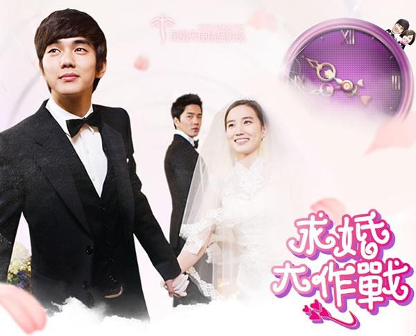 2012年韓劇 求婚大作戰線上看