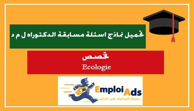 تحميل نماذج اسئلة مسابقة الدكتوراه ل م د في تخصص Ecologie