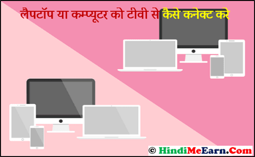Laptop Ya Computer Ko TV se Kaise Connect Kare