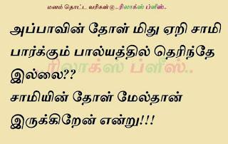 Appavin Thol Meethu..