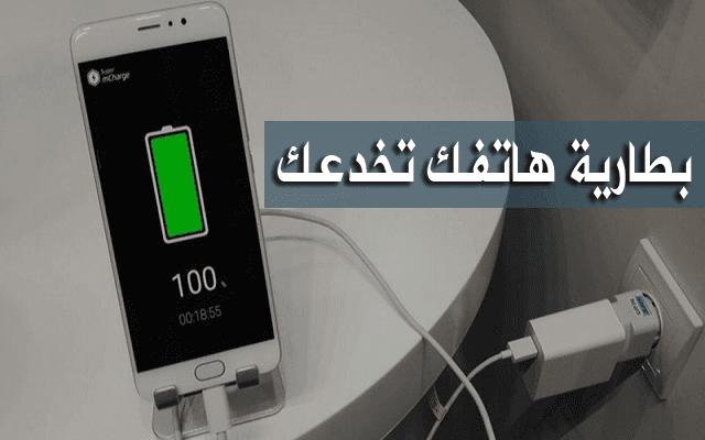 هل تعلم أن بطارية هاتف تخدعك ولا يتم شحنها %100 كما تعتقد ! شاهد الدليل وحل هذه المشكلة